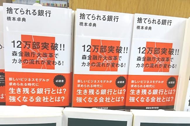 『捨てられる銀行2 非産運用』が売り切れ、前著の『捨てられる銀行』が目立つように並べられていた
