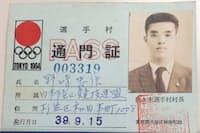 野崎忠信氏は1964年の東京五輪でスターターの補助役員を務めた(写真は当時の通門証)