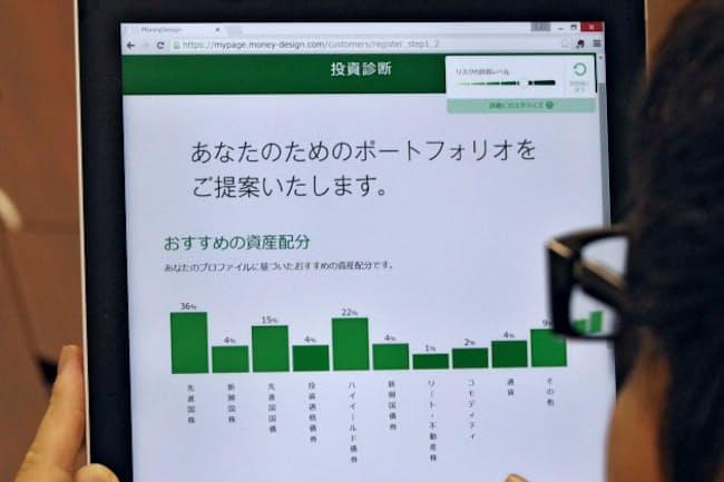 「お金のデザイン」が提供するロボット・アドバイザーの画面