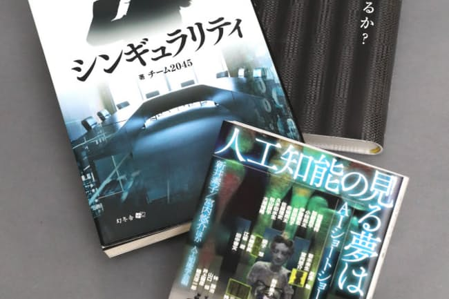 最近刊行されたAIの共作・競作小説