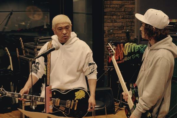 スタジオ編で松本人志は人気ロックバンドWANIMAのメンバーとして登場。「歌詞を変えよう」と提案する