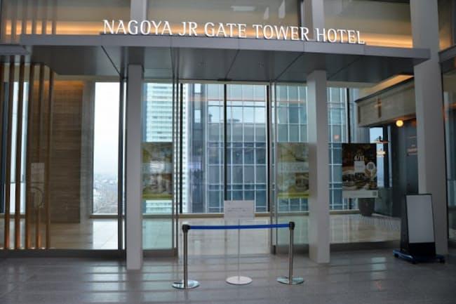 「名古屋JRゲートタワーホテル」のエントランス