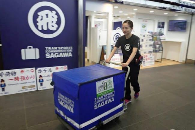 訪日客は佐川急便の宅配カウンターに荷物を預ければ、手ぶらで観光できる