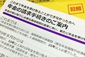 いわゆる「10年年金」の対象となる人には、日本年金機構から「短縮」と書かれた年金請求書が送られてくる