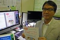 神戸大の山田教授らはパンフレットを作り、感染予防を呼びかけている