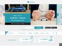 Anycaのウェブサイトのトップページ。ウェブサイトや専用アプリで利用できる