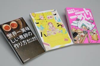 """""""ひとり飯""""をテーマとした本が売れている"""