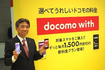 新料金プラン「docomo with」を発表したNTTドコモの吉沢和弘社長。対象機種を購入することで、毎月1500円が割引かれる