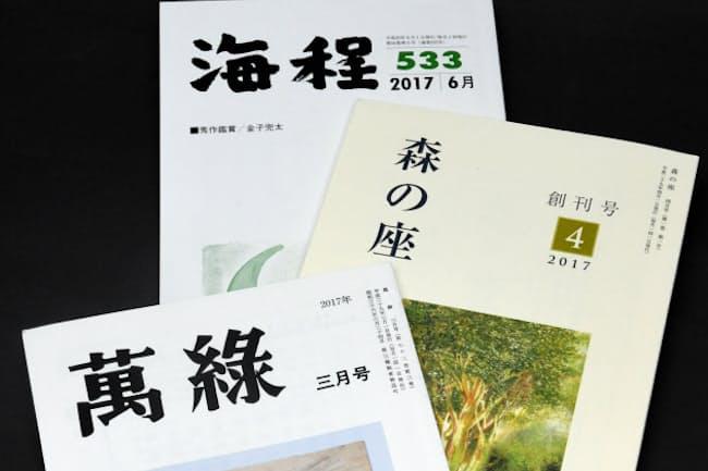 「海程」は終刊、「萬緑」は「森の座」にリレーされた