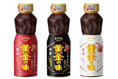 「黄金の味」は「甘口」「中辛」「辛口」の3種類(各360g、小売参考価格430円)。ラベルには従来品にはなかったフルーツのイラストを追加している