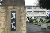 神奈川県立横浜翠嵐高校