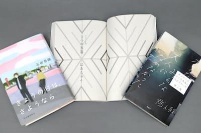 ツイッターが評判になった「燃え殻」さんの書籍(右)や文芸誌に載った人気ブロガーの小説など