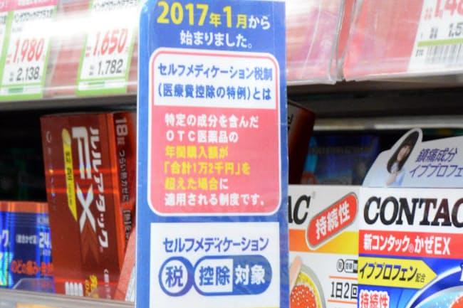 セルフメディケーション税制の対象薬品が並ぶドラッグストアの陳列棚(東京・千代田)