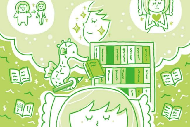 寝ながらできる4つのこと。1つ目にお教えするのは、「学習」。脳の海馬という部分で、記憶の整理が行われるのです (イラスト:森のくじら)