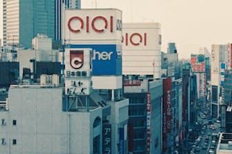 丸井で国鉄との文化の違いを痛感(1988年、東京都新宿区)