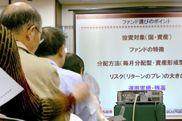 投信の活用セミナーに出席した中高年の参加者