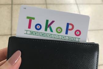 都営交通のポイントサービス「ToKoPo(トコポ)」の会員カード
