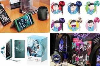 オーディオメーカー各社が力を入れるアニメなどとのコラボ製品。なぜ増えるのか