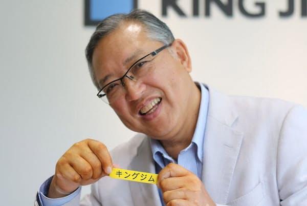 キングジムの宮本彰社長