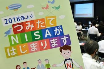 「つみたてNISA」をテーマにした投資セミナー(東京都千代田区)
