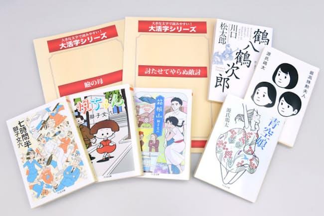 復活した本の表紙には人気イラストレーターらを起用