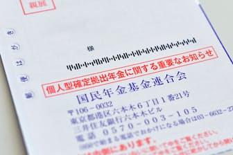 10月末に届いた掛金払込証明書の例(画像は一部加工しています)