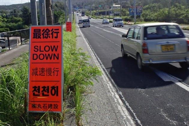 事故 沖縄 交通