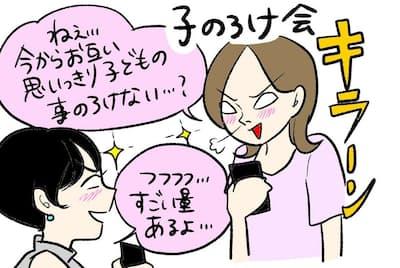 イラスト/犬山紙子
