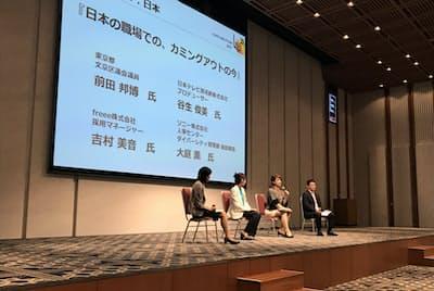 WWP2017ではLGBT当事者らのセッションも開かれた(10月11日、東京・大手町)
