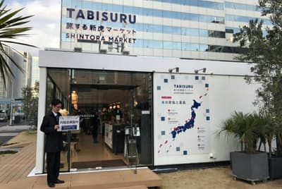 東京都港区の新虎通りに常設された「旅する新虎マーケット」。全国各地の特産品を購入できる