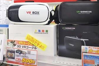 VRゴーグル「DN-914815」。記事初出時には税込み500円で販売されていた。17年11月24日時点では税込み1000円