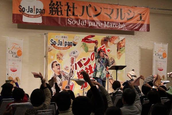 2017年11月に開かれた「パンわーるど総社」のイベントでは歌手の嘉門タツオが「So-Ja!パンわーるどの歌」を披露した