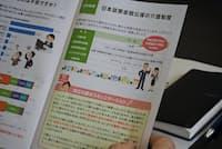 会社が作成した介護ガイドブックを読み込む男性管理職(東京都千代田区の日本政策金融公庫)