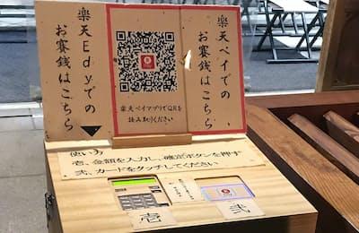 愛宕神社では18年から楽天Payでも電子賽銭が払えるようになった(東京・港)