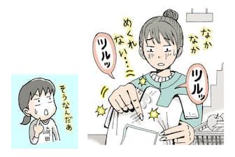 (イラスト:崎田ミナ)