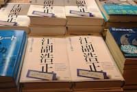 八重洲ブックセンター本店では、1階入り口の平台に『江副浩正』を陳列する
