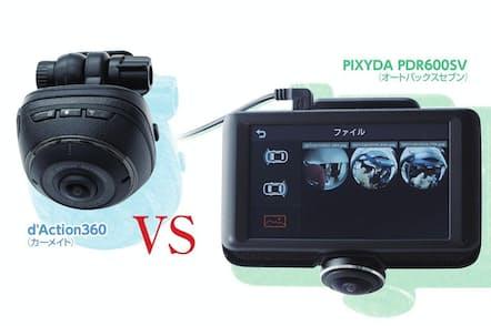 カーメイトの「d'Action360」(左)、オートバックスセブンのPIXYDA PDR600SV(右)