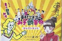 人気漫画家・東村アキコ氏とのコラボで2017年から発売している「東村アキコみそ鍋革命セレクトセット」(税込み2624円)。東村アキコ氏が選んだ、5種6袋が詰め合わせになっており、まつやオリジナルのマウスパッドも付属する