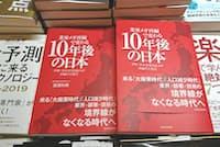 ビジネス書の売れ筋を集めた1階の平台にも2列で平積みする(八重洲ブックセンター本店)
