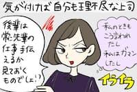 いつの間にか自分もお局様と同じになっていた……ということも=イラスト/犬山紙子(nikkei WOMAN Onlineより)