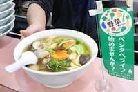 中華料理千力(東京都足立区)の新メニュー「野菜あんかけラーメン」