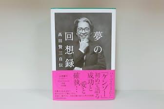 「高田賢三が選ぶ自作デザイン10選」の写真も楽しめる「夢の回想録 高田賢三自伝」