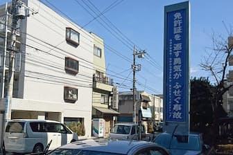 警察や自治体が運転免許の返納を呼びかけているが……。(2018年3月、東京都練馬区)
