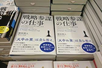 2階ビジネス書売り場の経営書コーナーの平台に2列で平積みする(八重洲ブックセンター本店)