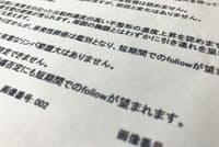東京慈恵会医大病院で亡くなった男性の画像診断報告書には、肺がんの疑いが指摘されていた