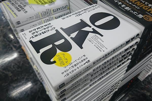 ビジネス書コーナーのメインの平台に平積みで展示(青山ブックセンター本店)