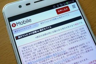 「楽天でんわ かけ放題 by 楽天モバイル」サービス終了の告知画面