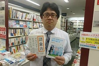 八重洲ブックセンター本店の川原敏治さんは、数字の使い方と語彙力の本をすすめる