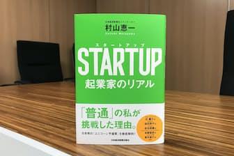 著者は「どんな立場にいる人も、5人の起業家の物語にインスパイアされる部分があると思う」と記す
