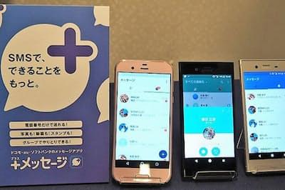 SMSの手軽さはそのままに、写真やスタンプも利用できる「+メッセージ」 (日経トレンディネットより)